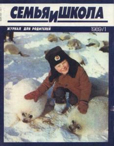 Семья и школа 1989 №01