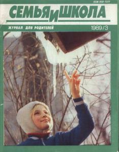 Семья и школа 1989 №03