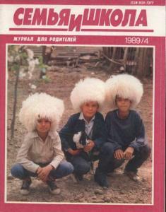 Семья и школа 1989 №04