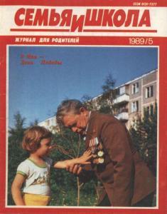 Семья и школа 1989 №05