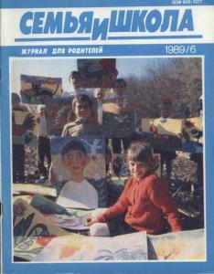 Семья и школа 1989 №06