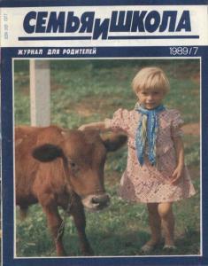 Семья и школа 1989 №07