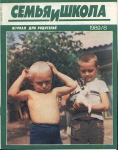 Семья и школа 1989 №08