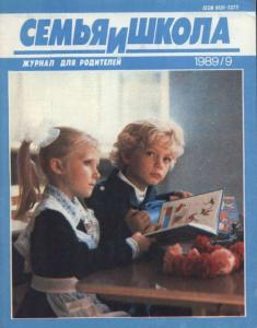 Семья и школа 1989 №09