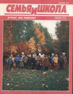 Семья и школа 1989 №10