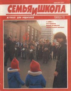 Семья и школа 1989 №11