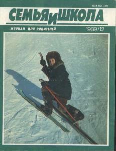 Семья и школа 1989 №12