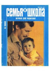 Семья и школа 1990 №06