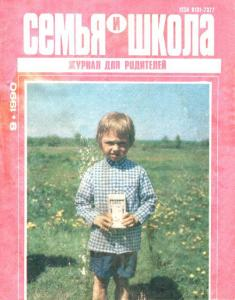 Семья и школа 1990 №09