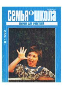 Семья и школа 1990 №10
