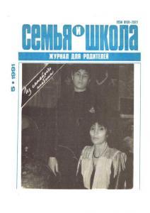 Семья и школа 1991 №05