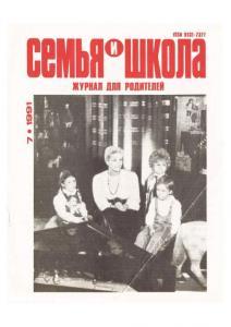Семья и школа 1991 №07