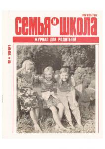 Семья и школа 1991 №08
