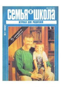 Семья и школа 1991 №09