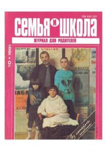 Семья и школа 1991 №10