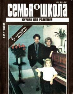 Семья и школа 1991 №12