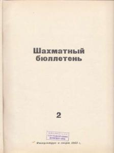 Шахматный бюллетень 1955 №02