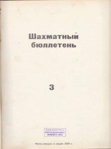 Шахматный бюллетень 1955 №03