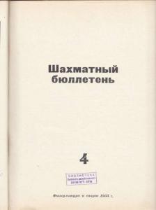 Шахматный бюллетень 1955 №04