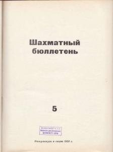 Шахматный бюллетень 1955 №05