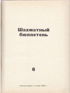 Шахматный бюллетень 1955 №06