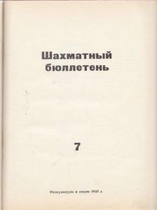 Шахматный бюллетень 1955 №07