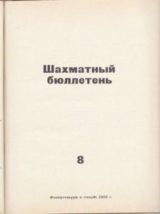Шахматный бюллетень 1955 №08