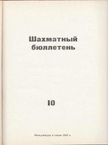 Шахматный бюллетень 1955 №10