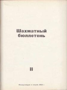 Шахматный бюллетень 1955 №11