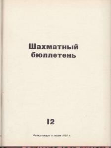 Шахматный бюллетень 1955 №12