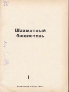 Шахматный бюллетень 1956 №01