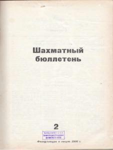 Шахматный бюллетень 1956 №02