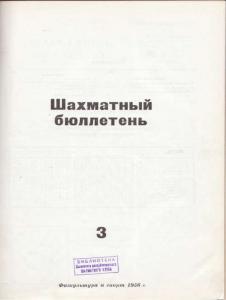 Шахматный бюллетень 1956 №03