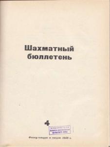 Шахматный бюллетень 1956 №04