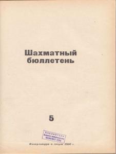 Шахматный бюллетень 1956 №05