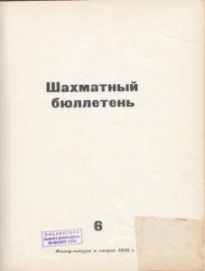 Шахматный бюллетень 1956 №06
