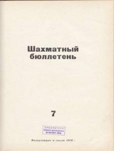 Шахматный бюллетень 1956 №07