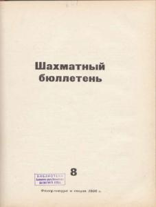 Шахматный бюллетень 1956 №08