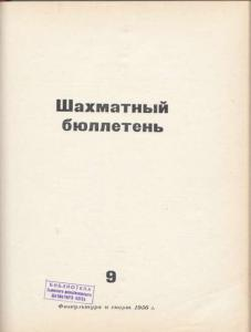Шахматный бюллетень 1956 №09