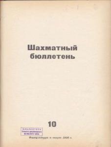 Шахматный бюллетень 1956 №10