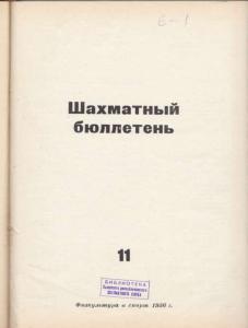Шахматный бюллетень 1956 №11