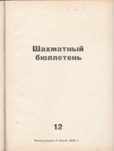 Шахматный бюллетень 1956 №12
