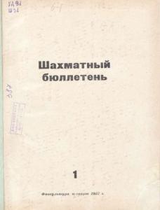 Шахматный бюллетень 1957 №01