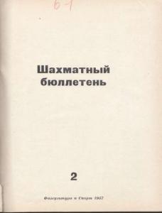 Шахматный бюллетень 1957 №02
