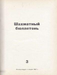 Шахматный бюллетень 1957 №03