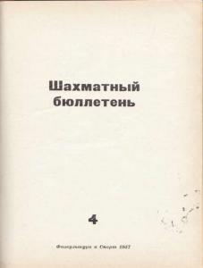 Шахматный бюллетень 1957 №04