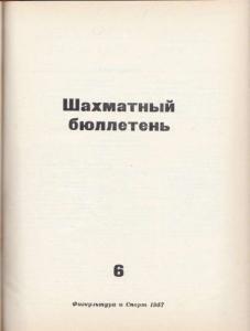 Шахматный бюллетень 1957 №06