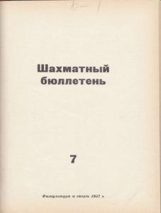 Шахматный бюллетень 1957 №07