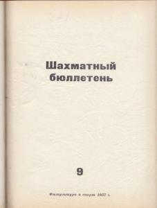 Шахматный бюллетень 1957 №09