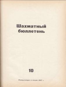 Шахматный бюллетень 1957 №10